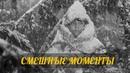 смешные моменты фильма Девчата(1962)[TFM]