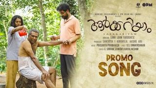 Aarkkariyam Promo Video Song   Prasanth Prabhakar       Sanu John Varughese