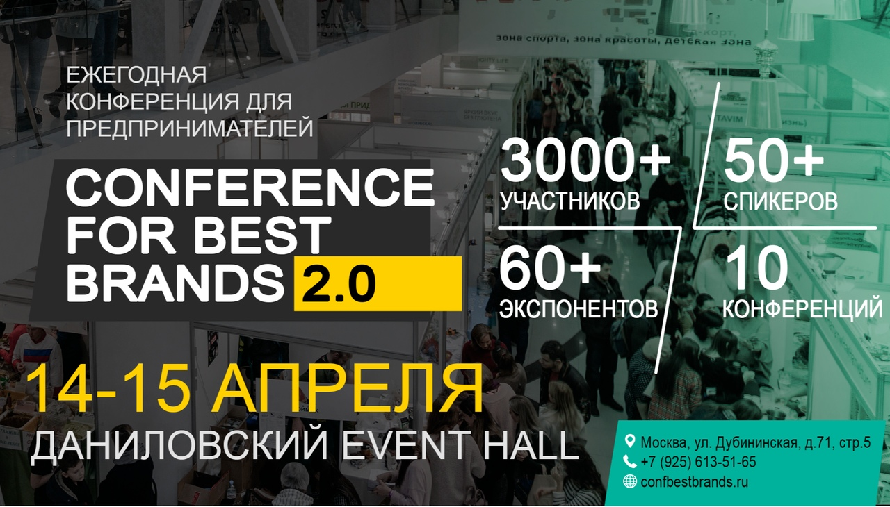 CONFERENCE FOR BEST BRANDS 2.0