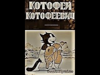 Котофей Котофеевич. Союзмультфильм 1937