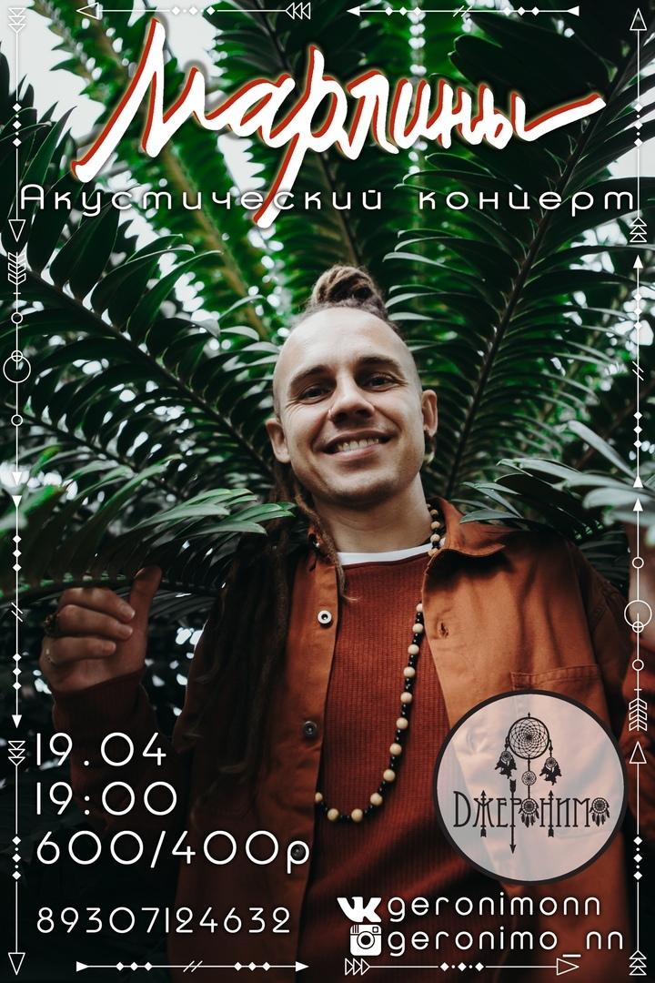 Афиша Нижний Новгород МАРЛИНЫ / тайм-кафе ДЖЕРОНИМО / 10.10
