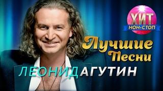 Леонид Агутин - Лучшие Песни / Хит Нон Стоп