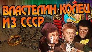 Зачем смотреть Хранители? Русский Властелин Колец