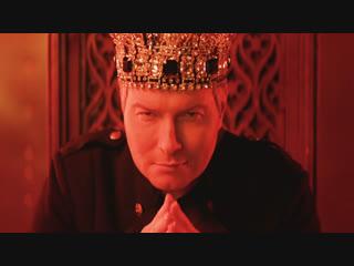Премьера клипа! Queens и Николай Басков - Мой Король ()