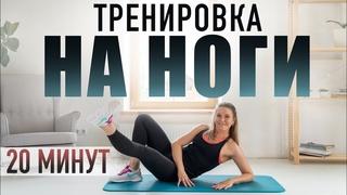 20-минут тренировки | Эффективные упражнения для ног в домашних условиях. Онлайн фитнес студия