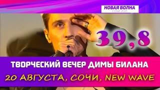 """Анонс - Творческий вечер Димы Билана  на """"Новой волне -2021"""""""