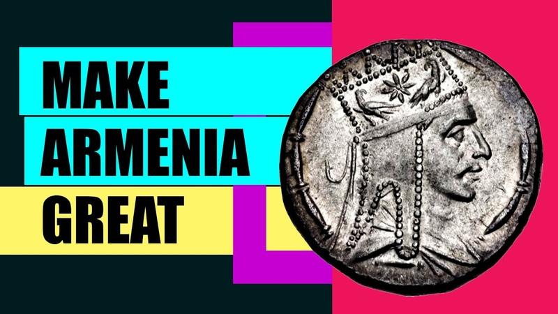 Великая Армения от моря до моря и Тигран 2 й Великий история Армении