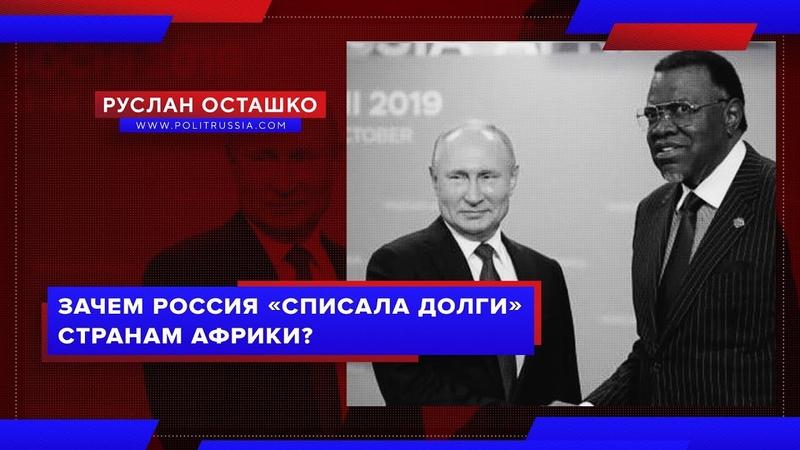 Зачем Россия списала долги странам Африки Руслан Осташко