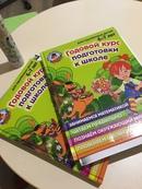 Комплексная подготовка детей к школе уже началась и проходит каждый понедельник и среду с 18.00. (де