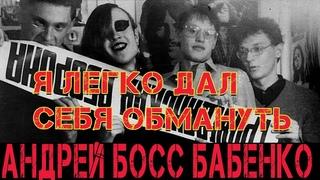 """Гражданская оборона Посев Андрей """"Босс"""" Бабенко. Я легко дал себя обмануть кавер"""