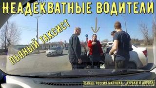 Неадекватные водители и хамы на дороге #417! Подборка на видеорегистратор!