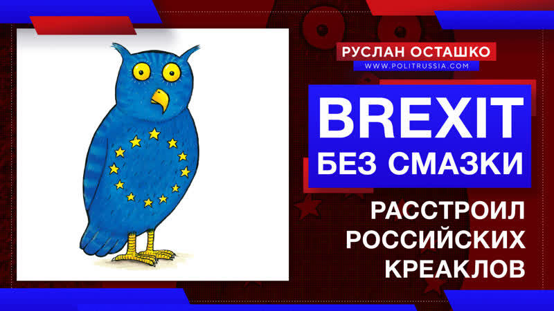 Brexit без смазки расстроил российских креаклов Руслан Осташко