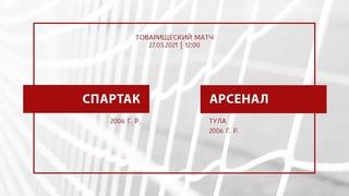 """""""Спартак"""" - """"Арсенал"""" Тула (команды 2006 г. р.)"""