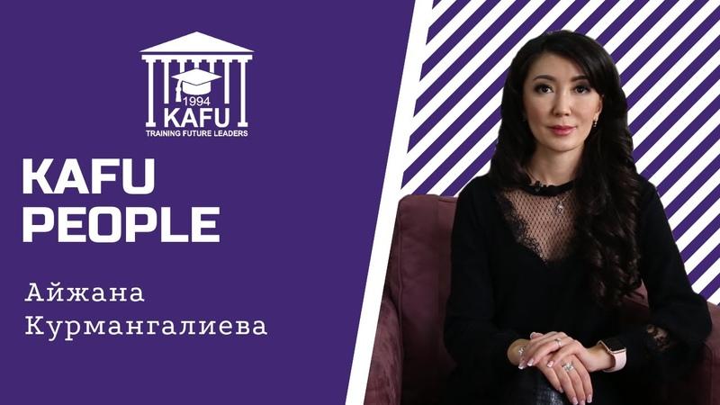 KAFU people Айжана Курмангалиева