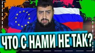 МЕНТАЛИТЕТ НИ ПРИ ЧЕМ? почему в России не живут так как в европе? \ жирный