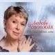 Любовь Успенская - - Лети лети моя доченька