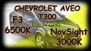 ОТЗЫВ: CHEVROLET AVEO T300 / LED F3 NOVSIGHT 3000K