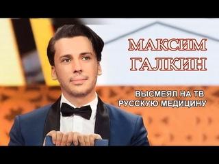 Максим Галкин. Высмеял коронавирус и ТВ-программы про медицину