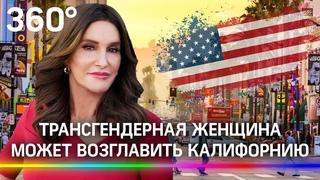 Первый губернатор-трансгендер в США? Транс-женщина из «Семьи Кардашьян» хочет возглавить Калифорнию