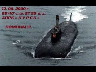Памяти Экипажа АПРК К-141 ''КУРСК''| Памяти АПРК ''Курск'' Посвящается!!!