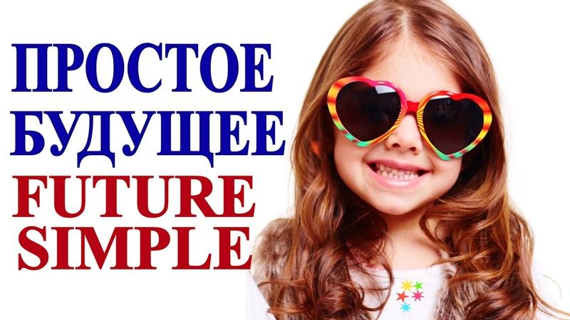 FUTURE SIMPLE - ПРОСТОЕ БУДУЩЕЕ ВРЕМЯ (Indefinite)- Времена в Английском Языке-Tenses Для Детей
