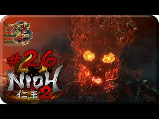 Nioh 2[#26] - Воодушевленный Демон (Прохождение на русском(Без комментариев))