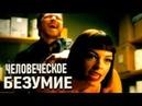 Зарубежный Фильм Драма Детектив Триллер Криминал Без рекламы в хорошем качестве FULL HD