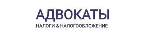 Помощь налогового адвоката Москва