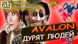 - так ли всё замечательно? Как разводят лохов в Avalon Technologies