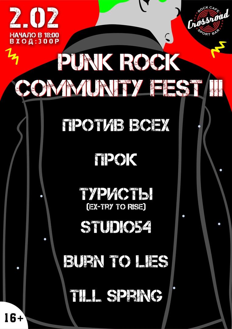 Афиша Хабаровск Punk Rock Community Fest III