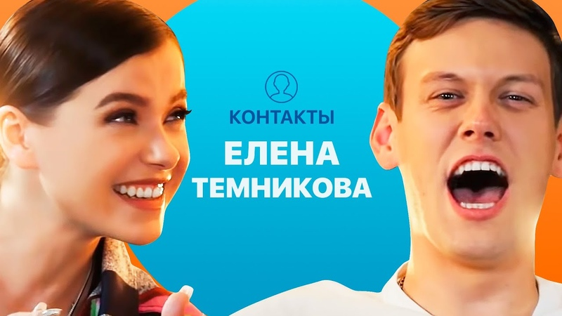 КОНТАКТЫ в телефоне Елены Темниковой Лазарев Миногарова Амиран Чёрное Сердце
