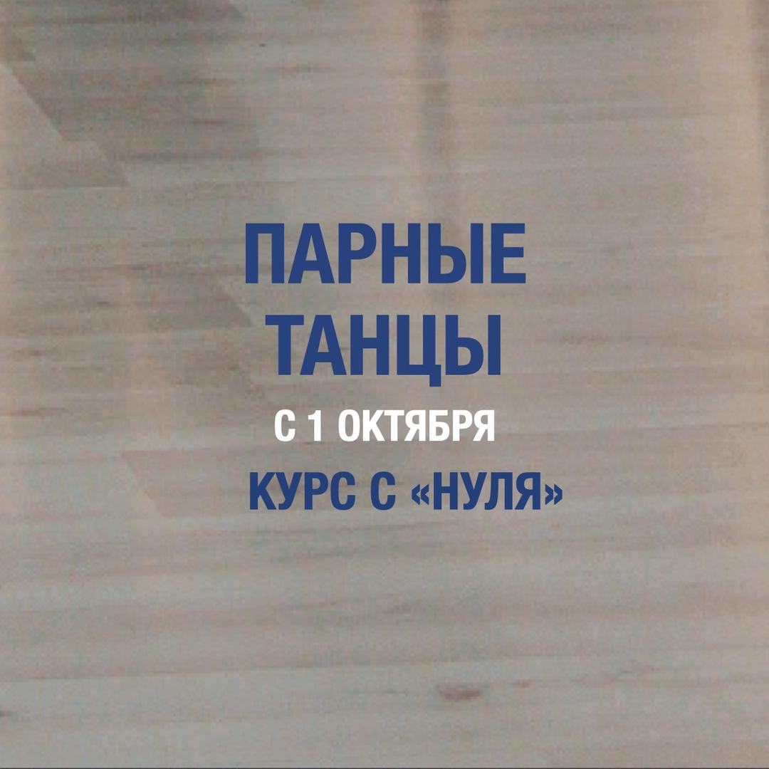 """Афиша Уфа ПАРНЫЕ ТАНЦЫ """"с нуля"""""""