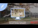 Виртуальная прогулка Время первых вершин