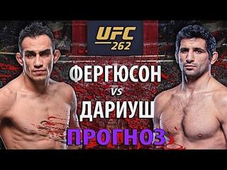 Почему Тони ЕГО 100% СОЖРЁТ? UFC 262: Тони Фергюсон vs Бенил Дариуш | РАЗБОР И ПРОГНОЗ НА БОЙ