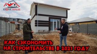 Обзор двухэтажного дома 7х9=115м2 в Севастополе | Как сэкономить на строительстве в 2021 | СтоунХаус