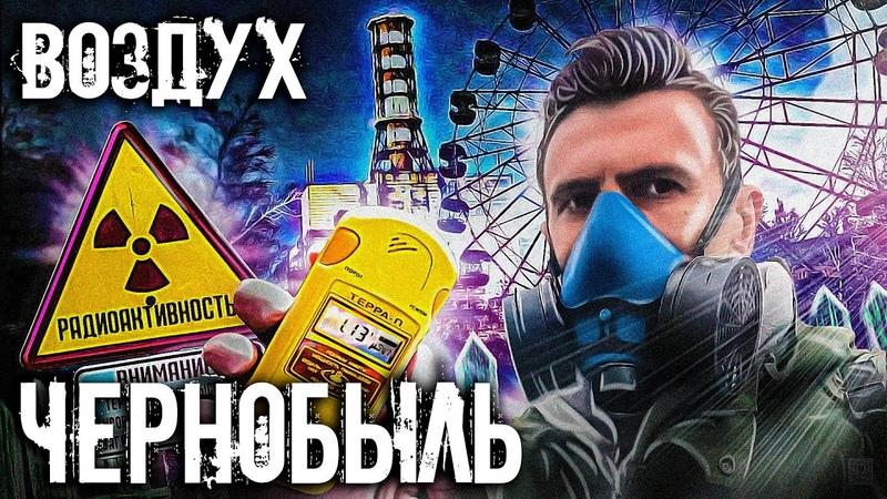 Выжить в Чернобыле Зона отчуждения Воздух Документальный фильм 2020