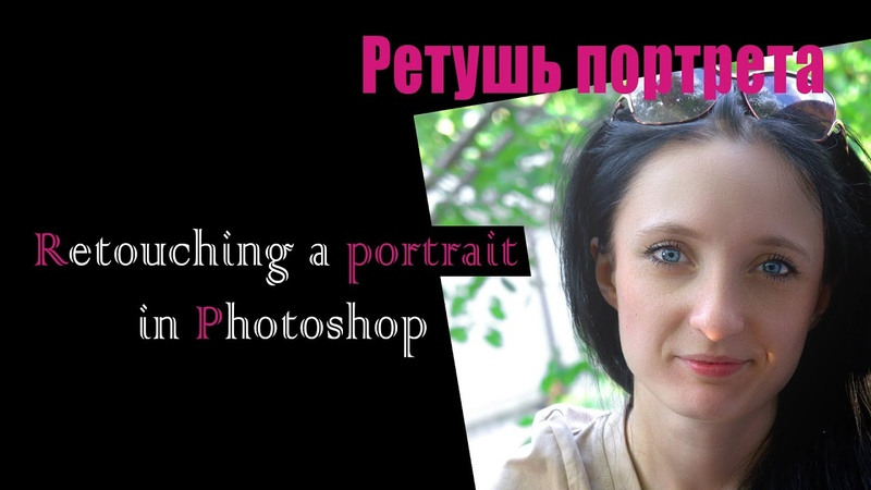Ретушь портрета в Фотошоп Retouching a portrait in photoshop