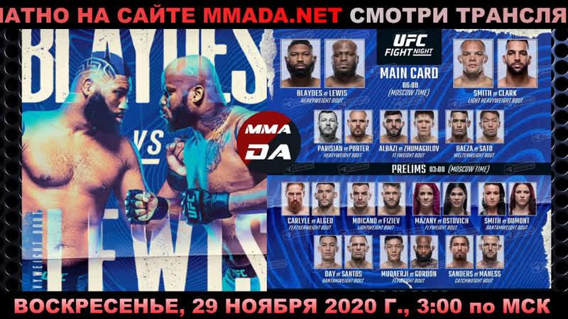 UFC Fight Night Блэйдс vs Льюис