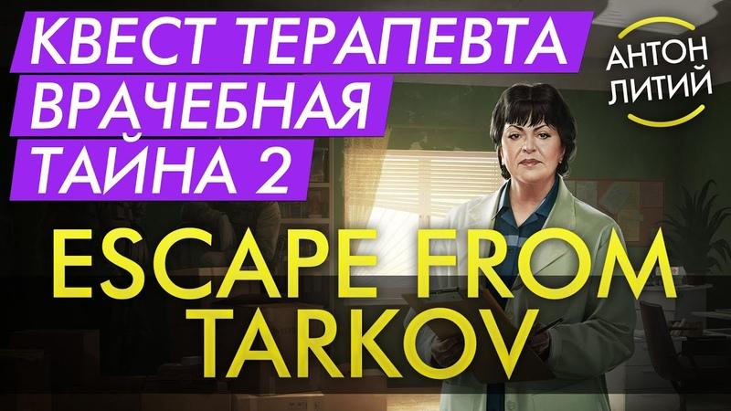 Квесты Терапевта Врачебная тайна часть 2 Escape from Tarkov гайд