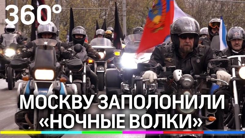 Байкеры рулят Колонна из нескольких тысяч ночных Волков проехала по центру Москвы