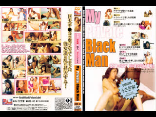 *REMASTERED* Real Attack RAD-02 My Private Black Man [Uncensored Japanese JAV Threesome Orgy Gangbang All Sex Blowjob Creampie