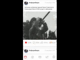 1943. Битва за Днепр