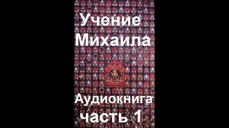 Учение Михаила часть 1 Аудиокнига