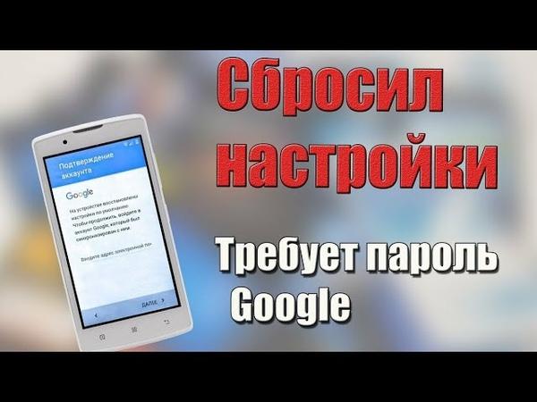 Забыли пароль гугл аккаунтаСбросили настройкипотеряли симкуВосстановка!На примере tele2-midi.