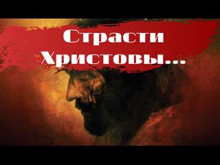 Страсти Христовы (филь 2004 г. Режиссер Мэл Гибсон)