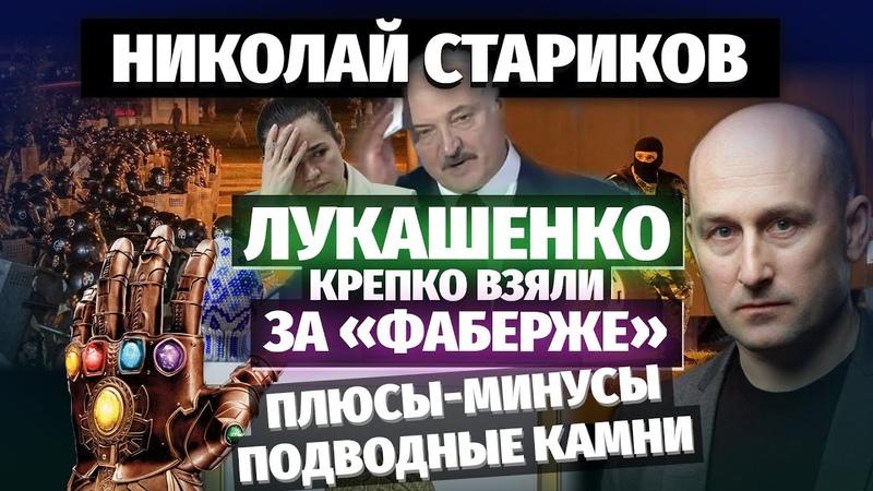 Лукашенко крепко взяли за фаберже Плюсы и минусы Подводные камни