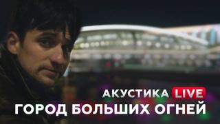 Дмитрий Колдун - Город больших огней | Акустика LIVE - 9