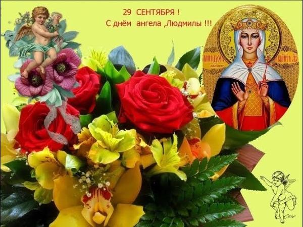 С днём ангела Людмилы Красивое поздравление
