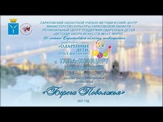 """""""Берега Поволжья"""" Гала-концерт победителей конкурса"""
