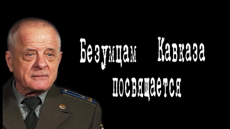 Безумцам Кавказа посвящается ВладимирКвачков ИгорьГончаров